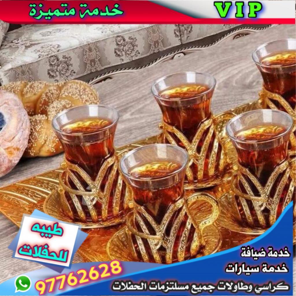 خدمة شاي وقهوة الكويت