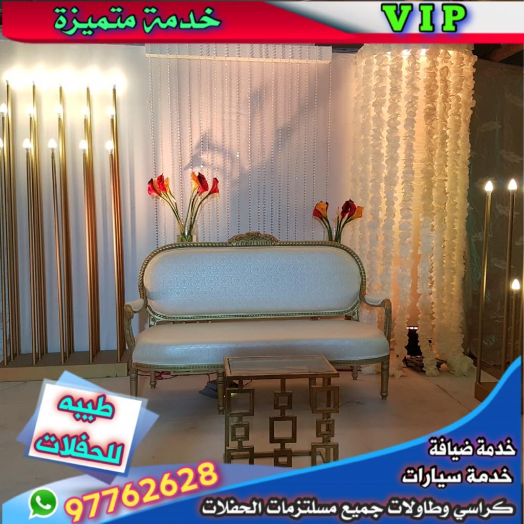 تأجير مستلزمات الافراح الكويت