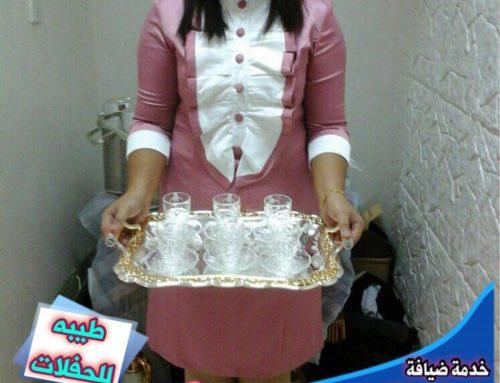 خدمة ضيافة فلبينيات الكويت |97762628| طيبة للحفلات