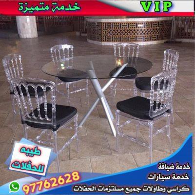 تاجير كراسي للحفلات الكويت
