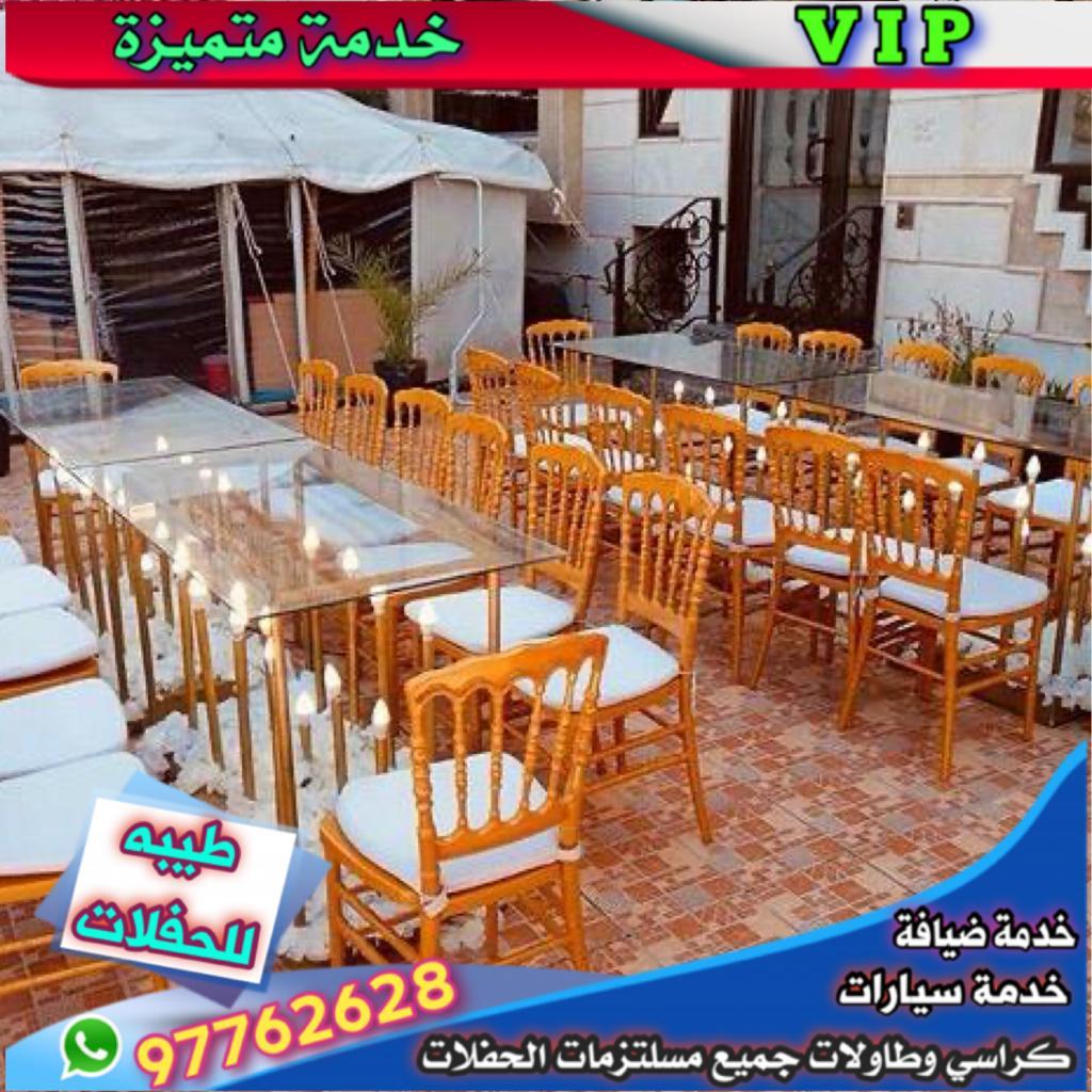 تاجير كراسي وطاولات الكويت