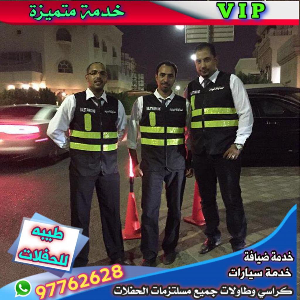 خدمة باركن الكويت