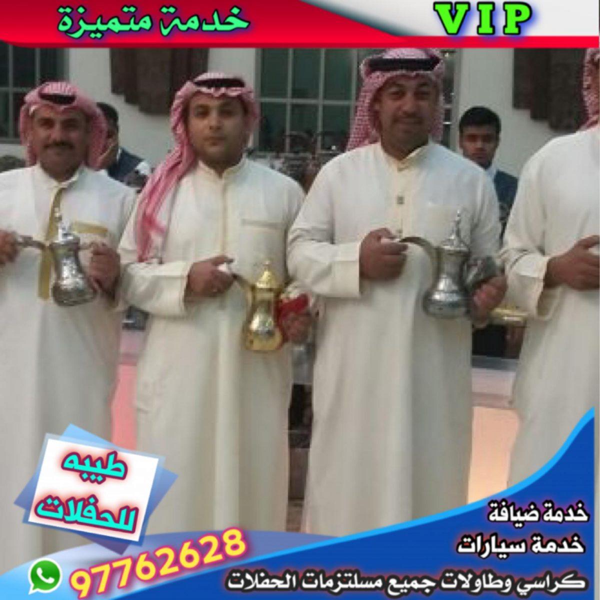خدمه ضيافه شاي وقهوه الكويت