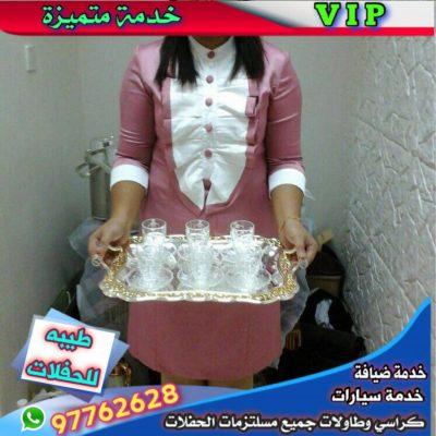 خدمة ضيافة نسائية الكويت