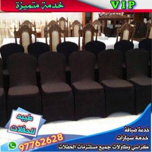 تاجير كراسي عزاء الكويت