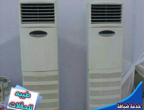 تاجير مكيفات في الكويت |97762628 | طيبة للحفلات
