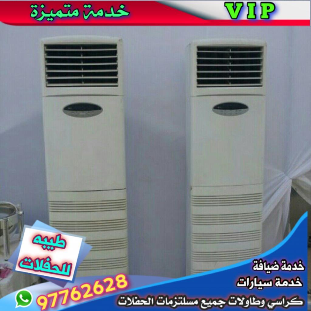 تاجير مكيفات في الكويت