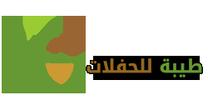 طيبه للحفلات |97762628 Logo